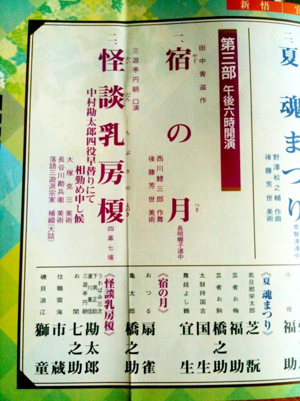 夏の怪談@新橋演舞場